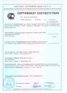 sertifikat-fort1